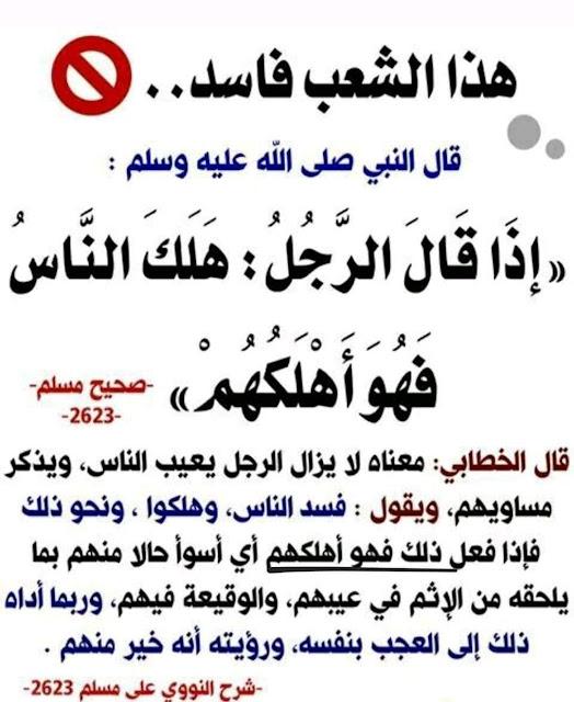 قال النبي صلى الله عليه وسلم : (إذا قال الرجل: هلك الناس فهو أهلكهم) صحيح مسلم - 2623