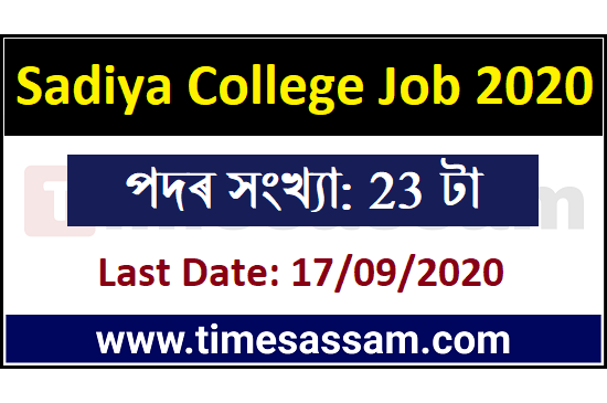Sadiya College Job 2020
