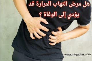 هل مرض التهاب المرارة قد يؤدي إلى الوفاة , وظيفة المرارة في الجسم , سبب التهاب المراره , اعراض المرارة في جسم الانسان , مضاعفات التهاب المراره , اعشاب لعلاج التهاب المرارة , علاج التهاب المرارة