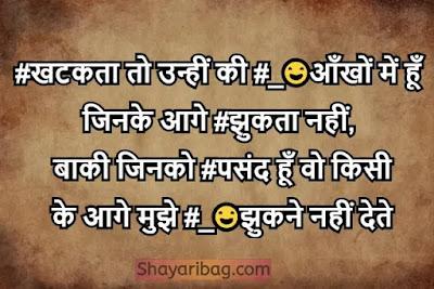 Attitude Shayari Hindi Status Fb