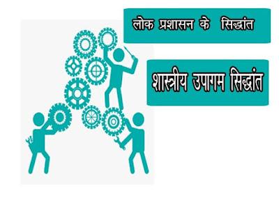 लोक प्रशासन के सिद्धान्त |शास्त्रीय उपागम | Principles of public administration in Hindi