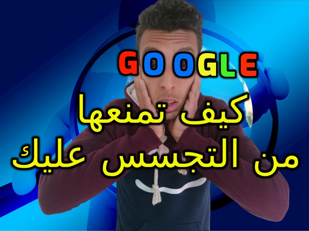 كيف تمنع جوجل من التجسس عليك وتحمي معلوماتك الشخصية