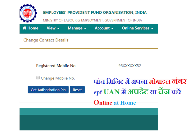 epf uan mobile number registration, epf mobile number registration, How To Register Mobile Number In UAN,epf mobile number change, uan helpdesk number
