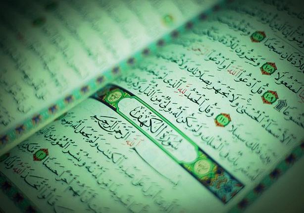 ,سورة الكهف, وفضل قرائتها في يوم الجمعة Al Kahf,