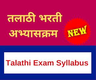 Talathi syllabus 2019 in Marathi