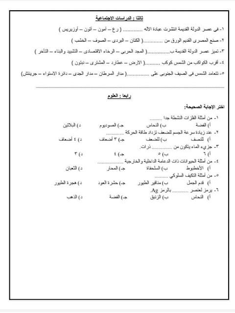 نماذج الوزارة الاسترشادية للصف الأول الإعدادي الترم الأول 2021