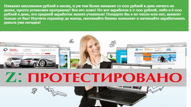 """""""Средний заработок онлайн""""  составляет в день 2000 - 6000 рублей."""