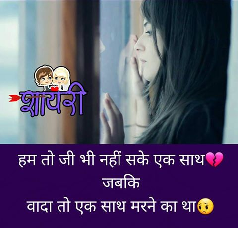 Sad Shayari Dp Images in Hindi