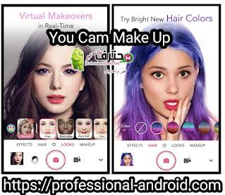 تحميل تطبيق YouCam Makeup premium المدفوع مهكر مجاناً آخر إصدار للأندرويد
