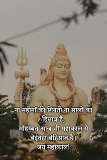 Best Maha Shivratri Status 2021