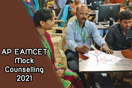 AP EAPCET Mock Counselling