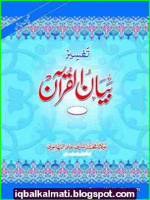 Bayan ul Quran for Android - APK Download