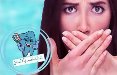 علاج رائحة الفم الكريهة الصادره من المعده, رائحة الفم الكريهة, رائحة الفم الكريهة عند الأطفال, علاج رائحة الفم الكريهة نهائيا, التخلص من رائحة الفم الكريهة, سبب رائحة الفم الكريهة, اسباب رائحة الفم الكريهة من المعده, رائحة الفم الكريهة من المعدة, رائحة الفم الكريهة وعلاجها, علاج رائحة الفم الكريهه للابد, القضاء على رائحة الفم الكريهة, كيفية التخلص من رائحة الفم الكريهة نهائيا, التخلص من رائحة الفم الكريهة بسرعة, علاج رائحة الفم الكريهة نهائيا بالاعشاب, التخلص من رائحة الفم الكريهه للابد, ما اسباب رائحة الفم الكريهة, سبب رائحة الفم الكريهة عند الاطفال, التخلص من رائحة الفم الكريهة نهائيا, رائحة الفم الكريهة من الحلق, رائحة الفم الكريهة عند الأطفال عمر سنتين, دواء لرائحة الفم الكريهة, ما سبب رائحة الفم الكريهة, رائحة الفم الكريهة للاطفال, رائحة الفم الكريهة عند الاستيقاظ من النوم, ازالة رائحة الفم الكريهة طبيعيا, كيفية ازالة رائحة الفم الكريهة, كيفية القضاء على رائحة الفم الكريهة, وصفات لرائحة الفم الكريهة, وصفة لرائحة الفم الكريهة, التخلص من رائحة الفم الكريهة نهائيا بالاعشاب, للتخلص من رائحة الفم الكريهة للابد, رائحة الفم الكريهة في المنام, لازالة رائحة الفم الكريهة مجربة ومضمونة, اسباب رائحه الفم الكريهه للاطفال, حل مشكلة رائحة الفم الكريهة, علاج لرائحة الفم الكريهة, رائحة الفم الكريهة الدائمة, سبب رائحه الفم الكريهه للاطفال, كيفية التغلب على رائحة الفم الكريهة, التخلص من رائحة الفم الكريهة بالاعشاب, ما هو سبب رائحه الفم الكريهه, سبب رائحة الفم الكريهة وعلاجها, طريقة للقضاء على رائحة الفم الكريهة, كيفية علاج رائحة الفم الكريهة, علاج نهائي لرائحة الفم الكريهة, كيف تقضي على رائحة الفم الكريهة, رائحة الفم الكريهة عند الرضع, حل لرائحة الفم الكريهة, هل الديدان تسبب رائحة الفم الكريهة, معالجة رائحة الفم الكريهة طبيعيا, رائحة الفم الكريهة اسلام ويب