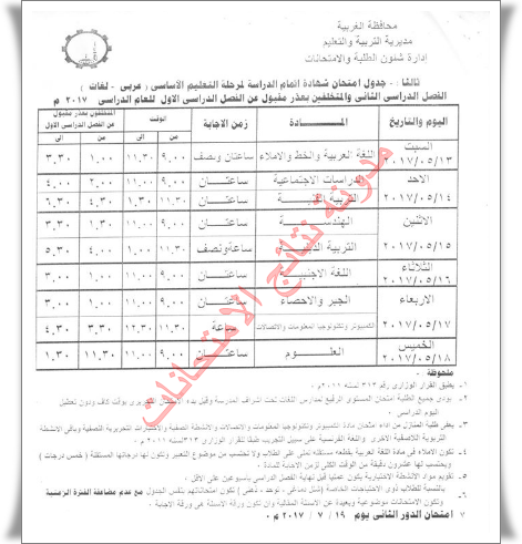 جداول إمتحانات محافظة الغربيه الترم الثانى 2017 الفصل الدراسى الثانى