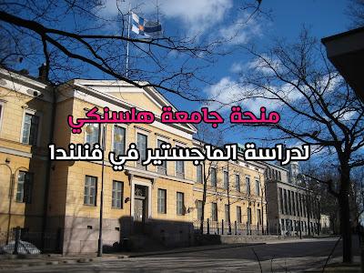 منحة جامعة هلسنكي لدراسة الماجستير في فنلندا 2021 ( ممولة)