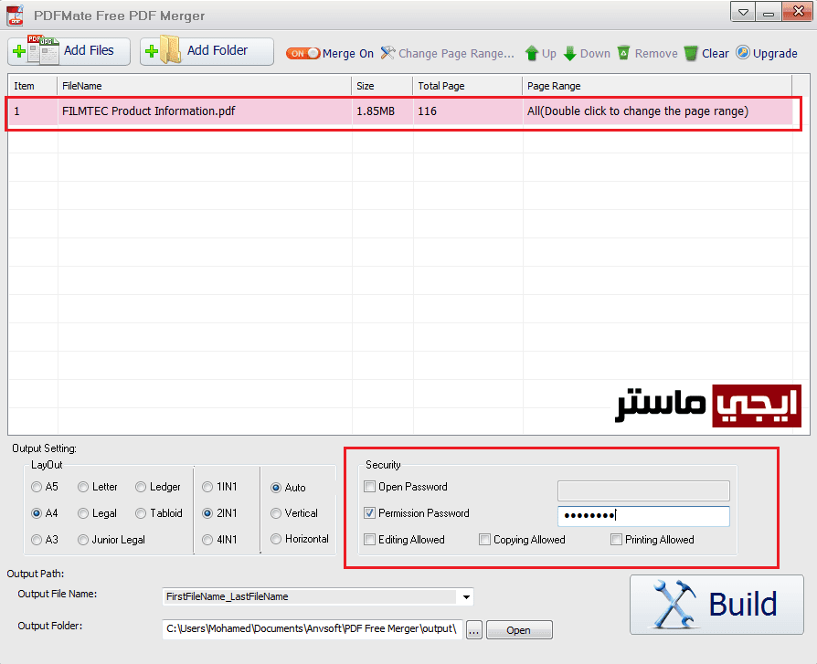 حماية ملف PDF من التعديل والنسخ