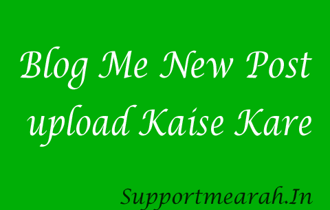Blog Par New Post Upload Kaise Kare- Puri Jankari Hindi Me