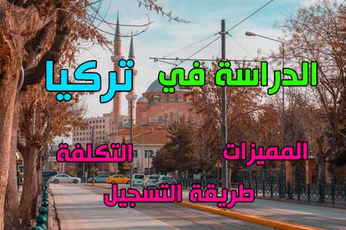 الدراسة في تركيا   مميزات وشروط الدراسة في تركيا