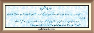 khwab mein surah al shura parhna, dreaming of reciting surah al shura,  خواب میں سورۃ ال شعرا پڑھنا