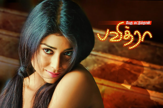 Shriya saran video songs free download