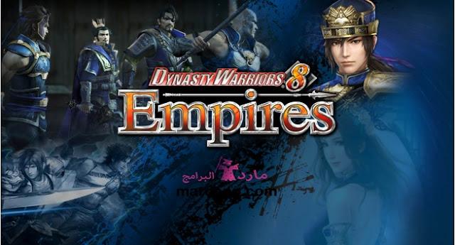 تحميل لعبة سلالة المحاربين Dynasty Warriors 8 Empires للكمبيوتر برابط مباشر