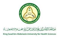 جامعة الملك سعود للعلوم الصحية تعلن عن توفر وظائف شاغرة لحملة الثانوية فما فوق