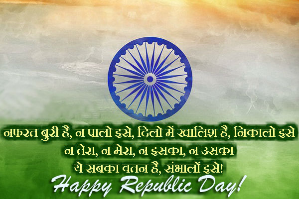 Republic Day 2019 Quotes, Wishes and Messages in Hindi