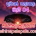Lagna Palapala Ada Dawase  | ලග්න පලාපල | Sathiye Lagna Palapala 2020 | 2020-05-04