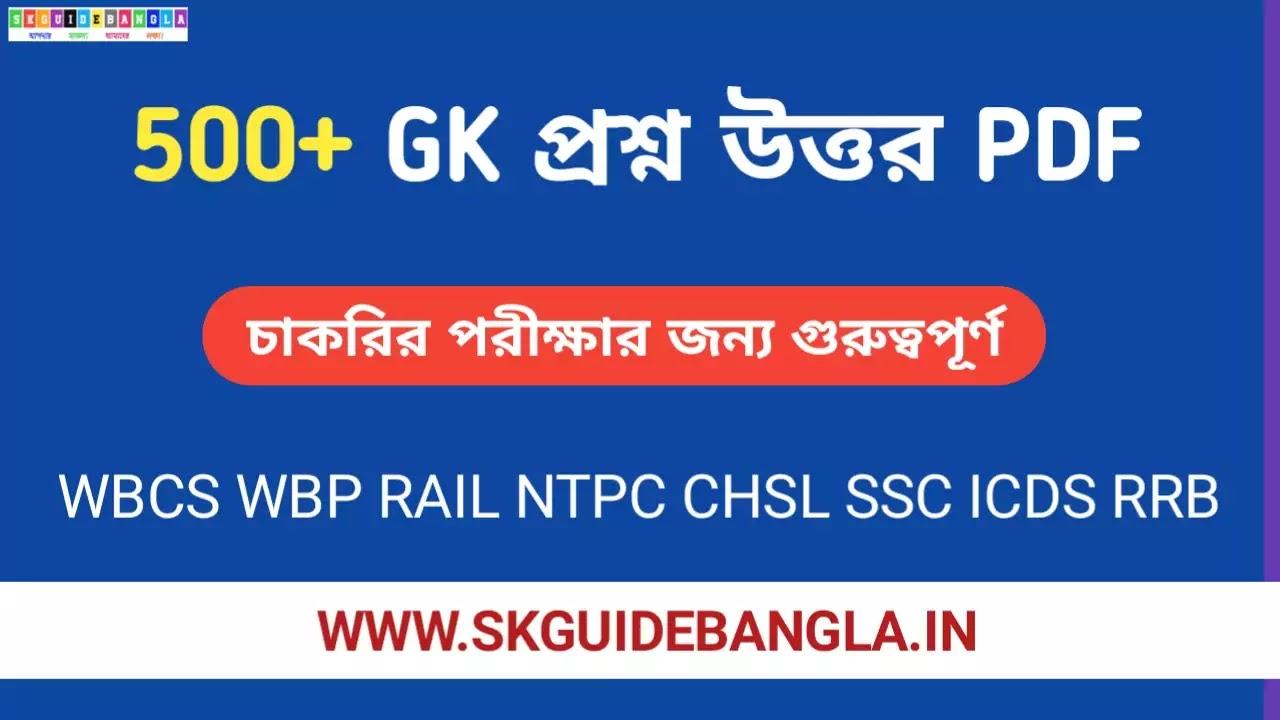 500 Gk question in Bengali pdf download। জিকে প্রশ্ন উত্তরpdf। General knowledge question in Bengali pdf