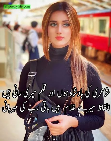 Jannat Mirza Tiktok Star New Urdu Poetry 2 Lines With Images