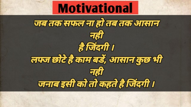 Motivational quotes in hindi for success | Inspirational quotes