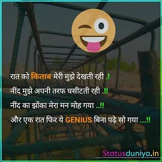 Exam Time Funny Status in Hindi