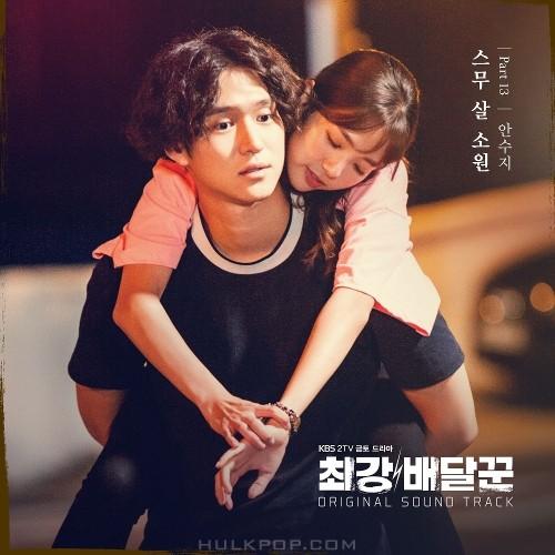 Ahn Suzie – Strongest Deliveryman OST Part.13