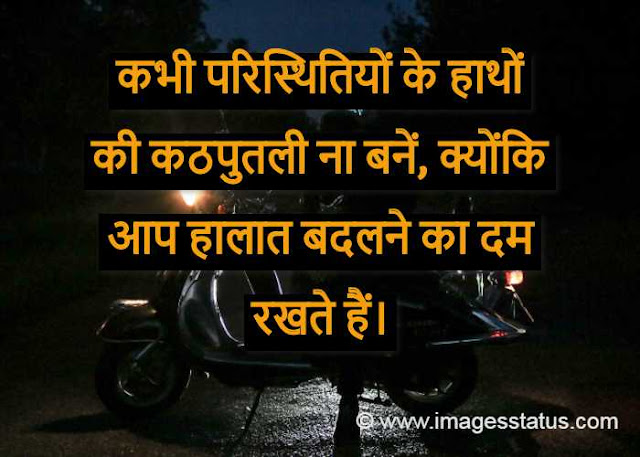facebook stories in hindi