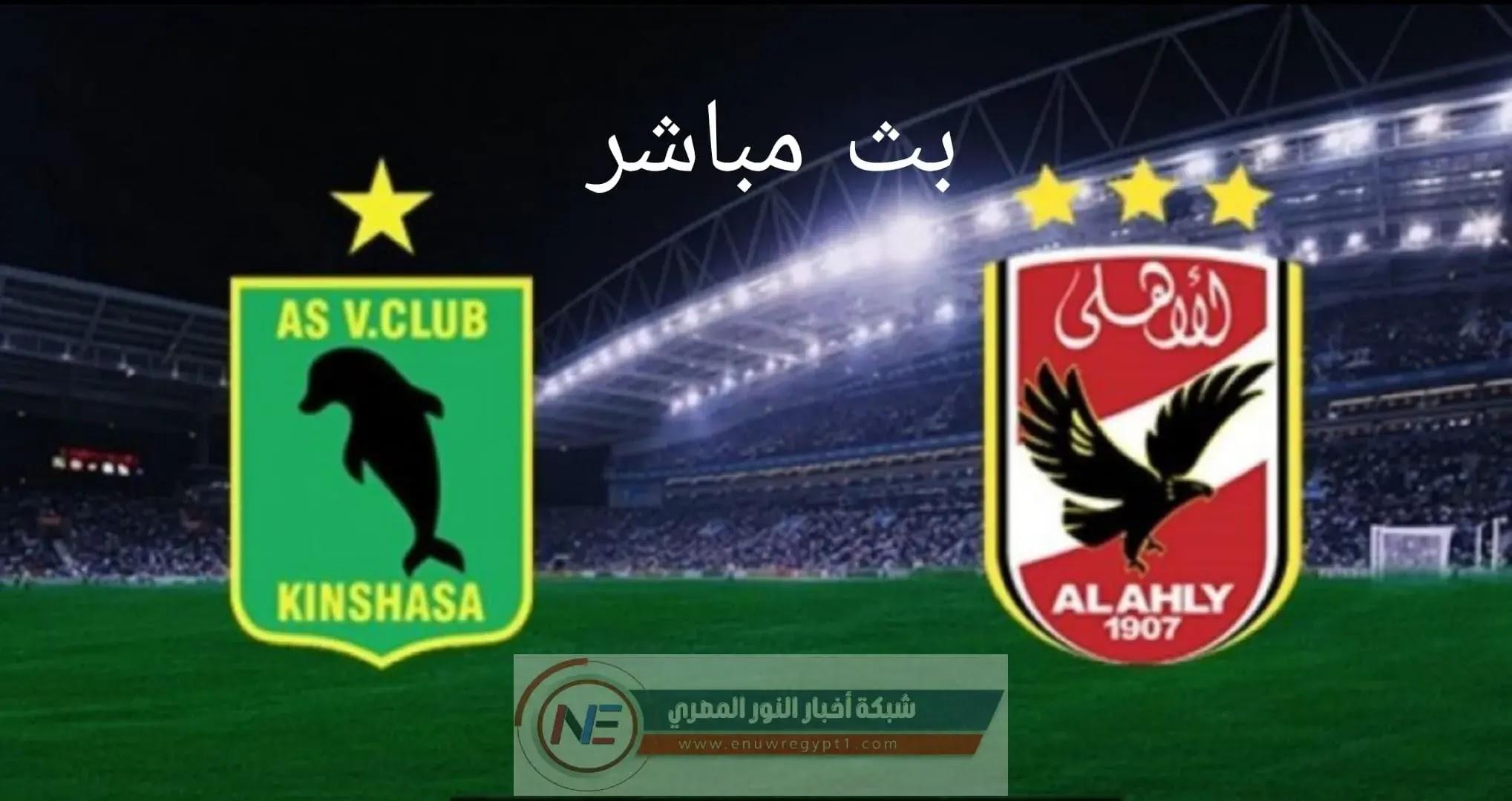 كورة ستار HD | لايف الان مشاهدة مباراة الاهلي و فيتا كلوب بث مباشر اليوم 16-03-2021 في دورى ابطال افريقيا بجودة عالية بتعليق عربي