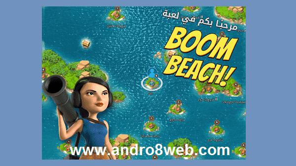 تحميل لعبة بوم بيتش Boom Beach 40.93 لأجهزة الأندرويد آخر إصدار 2020