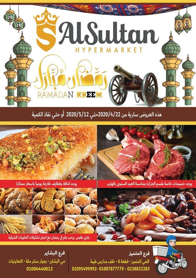 عروض السلطان هايبر ماركت اكتوبر من 22 ابريل حتى 12 مايو 2020 رمضان كريم