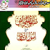 صفوۃ الحواشی اردو شرح اصول الشاشی
