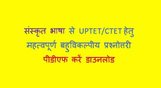 UPTET Sanskrit Book PDF Free Download