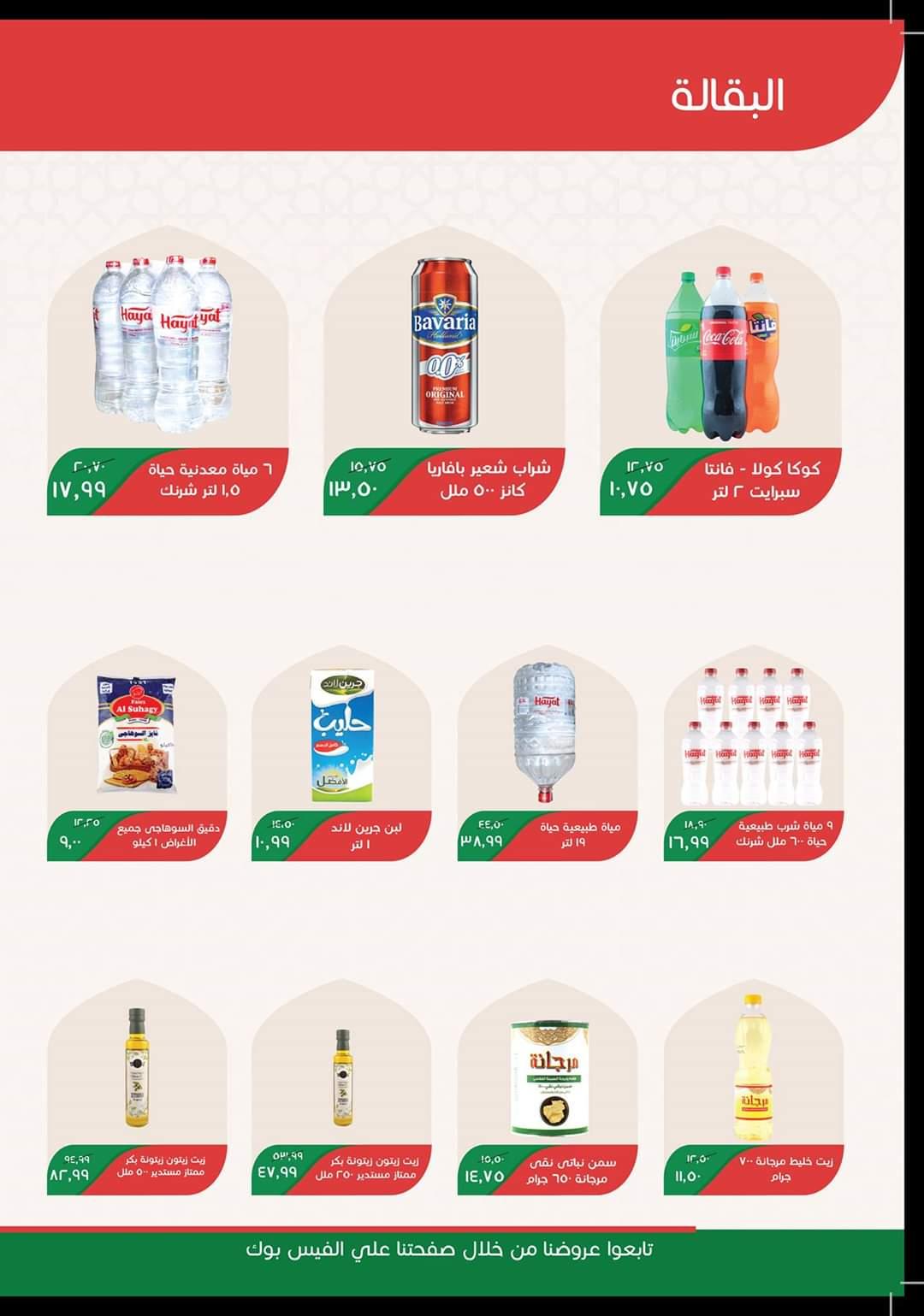 عروض خير زمان عروض رمضان  من 1 مايو حتى 15 مايو 2020