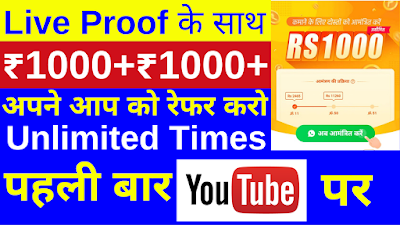 (Live) Helo app One Device Unlimited Refer Bypass