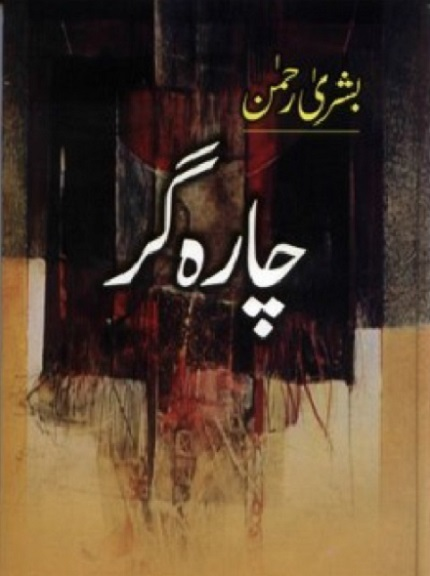 chara-gar-novel-pdf-download
