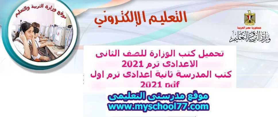 تحميل كتب الوزارة للصف الثانى الاعدادى ترم 2021 – كتب المدرسة ثانية اعدادى ترم اول 2021 pdf