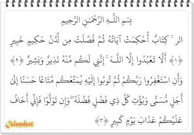 an khususnya dari surah Hud ini semoga membawa kebaikan Surah Hud Juz 11 Ayat 1-5 dan Artinya