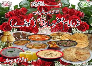 22-rajab-niaz-imam-jafar-sadiq-as