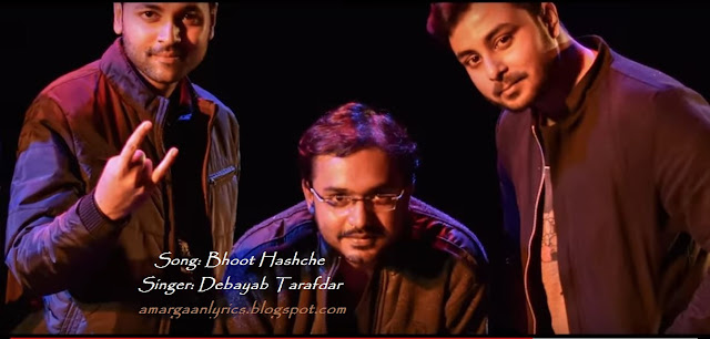 Bhoot Hashche Lyrics - Udumbhoom