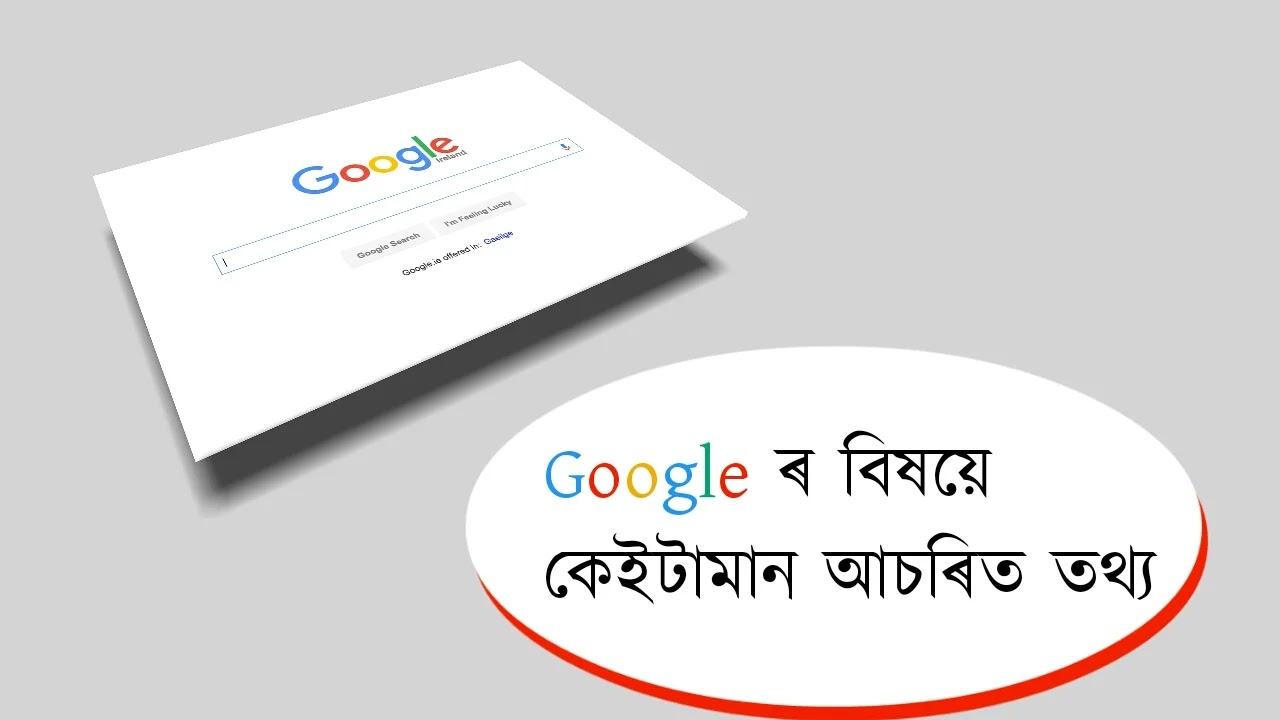 Google Facts in Assamese