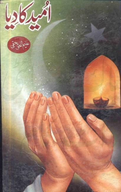 Umeed Ka Diya Urdu PDF Novel By Aleem ul Haqi