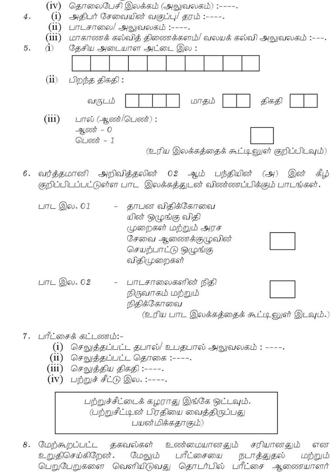principal-service-cl-3-2017-6 Job Application Format In Sinhala Pdf on letter format sample, pizza hut, panera bread, print out, printable basic, dunkin donuts,