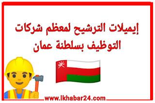 ايميلات الترشيح لشركات التوظيف بسلطنة عمان 2020